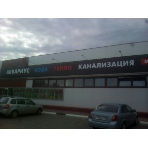 Установка видеонаблюдения в магазине водоснабжения ООО Аквариус