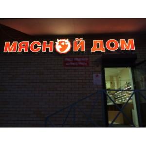 Установка видеонаблюдения в Мясном Доме. Егорьевск, 6 мкр